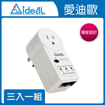 愛迪歐【防雷擊】電源鎖-15A突波吸收器(三入一組) (7折)