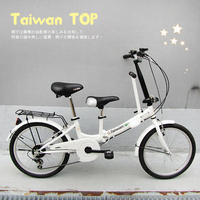 ISHOW網 Taiwan TOP SHIMANO 20吋6速 親子折疊車 親子車 春季全家一同甜蜜 (8折)
