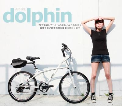 ISHOW網 AiBIKE SHIMANO 24吋21速 大海豚小徑車 加速輕鬆 爬坡順暢 小徑車 (8.4折)