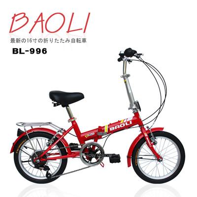 ISHOW網 BAOLI SHIMANO 16吋6速折疊車 兒童自行車 折疊車 (7.5折)