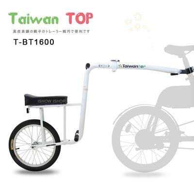 ISHOW網 Taiwan TOP 16吋 高碳鋼折疊 小跟班親子拖車 自行車互助拖車 (6.1折)