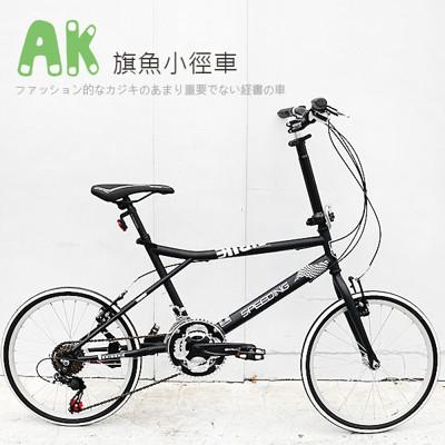 ISHOW網 AiBIKE SHIMANO 20吋21速 旗魚小徑車 小徑車 (8.5折)