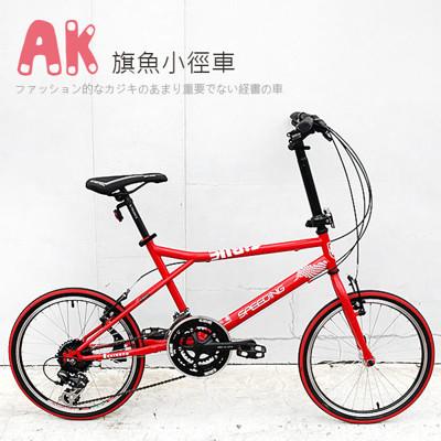 ISHOW網 AiBIKE SHIMANO 20吋24速 旗魚小徑車 小徑車 (8.2折)