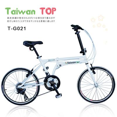 ISHOW網 Taiwan TOP SHIMANO 21速 451輪組 小鋼炮折疊車 特別版 小折 (7.5折)