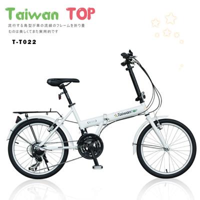 ISHOW網 Taiwan TOP SHIMANO 20吋21速 T型折疊車 全新升級版 加贈擋泥板 (7.8折)