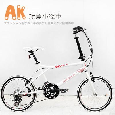 ISHOW網 AiBIKE SHIMANO 20吋27速 旗魚小徑車 單車樂活 輕鬆自在 小徑車 (7.8折)