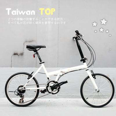 ISHOW網 Taiwan TOP SHIMANO 20吋21速 T型折疊車 ♥ 全新製程 ♥ (8.4折)