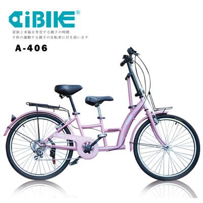 ISHOW網 AiBIKE 24吋6速 樂活 親子車 全家一同甜蜜出遊 (8.3折)