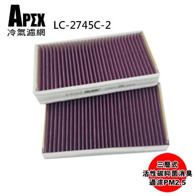 APEX 三層式多效車用冷氣濾網-BENZ W210/W220  _LC-2745C-2 (8折)