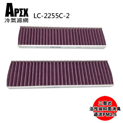 APEX 三層式多效車用冷氣濾網-NISSAN Cefiro A33_LC-2255C-2 (6.2折)