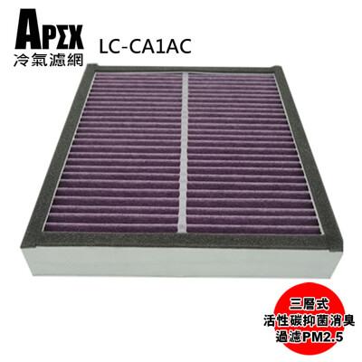 APEX 三層式多效車用冷氣濾網-INFINITI  X25/EX35/FX35_LC-CA1AC (7.4折)