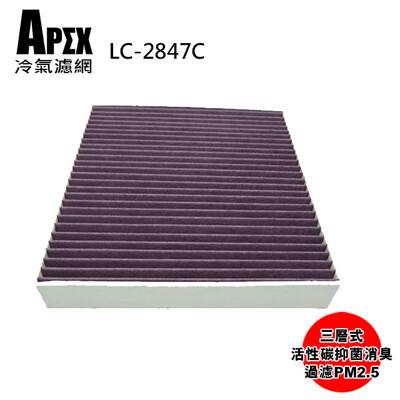 APEX 三層式多效車用冷氣濾網-PORSCHE Cayenne II_LC-2847C (7.8折)
