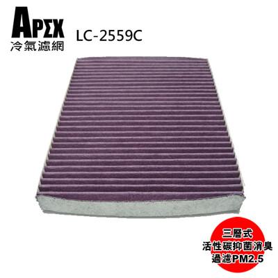 APEX 三層式多效車用冷氣濾網-FORD  Kuga/Foucus  _LC-2559C (6.2折)