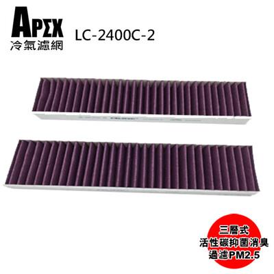 APEX 三層式多效車用冷氣濾網-NISSAN Cefiro A33_LC-2400C-2 (6.6折)