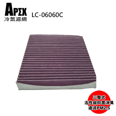 APEX 三層式多效車用冷氣濾網-TOYOTA Prius IV等多款車型 _LC-06060C (6.2折)