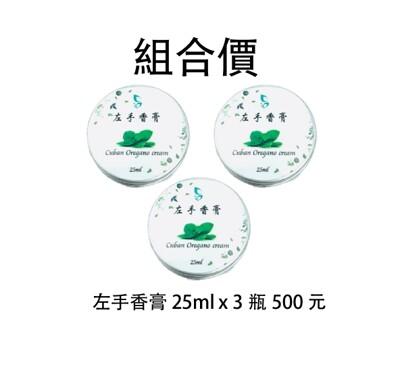 【本草自然】左手香膏 x3 (8.6折)