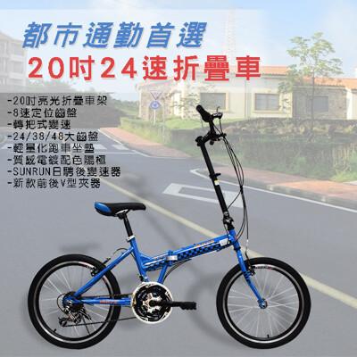 20吋24速都市晶鑽摺疊車/自行車 (6.4折)