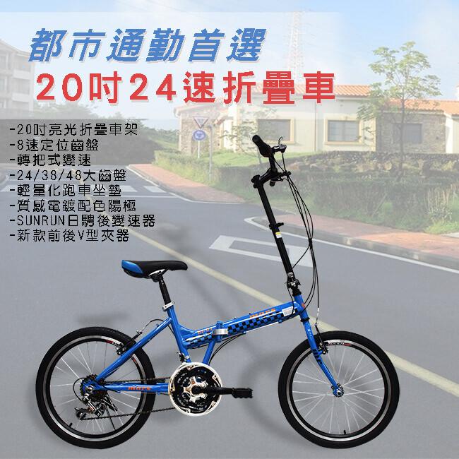 20吋24速都市晶鑽摺疊車/自行車