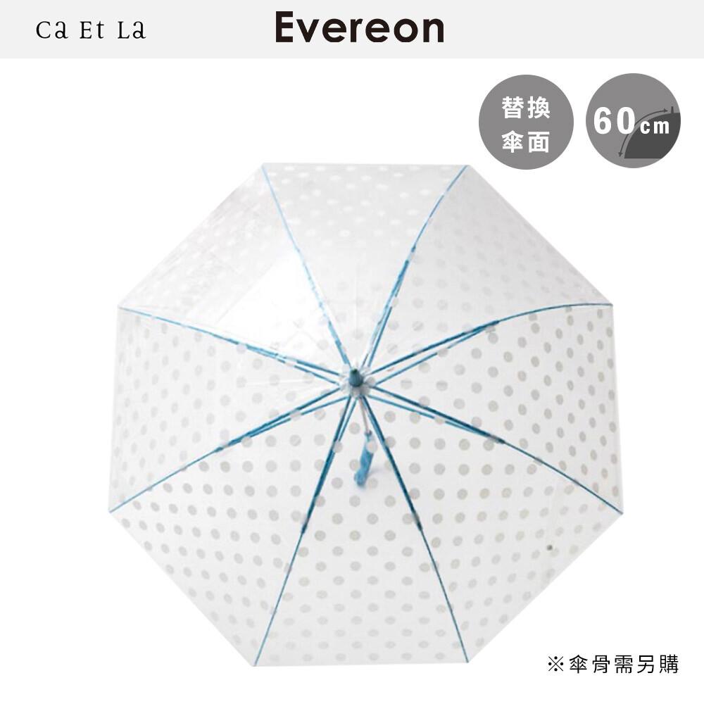 caetla evereon 替換式傘面-水玉點點