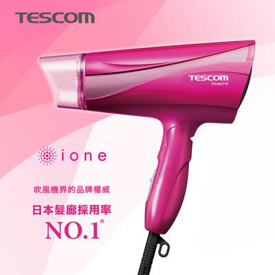 tescom大風量負離子吹風機tid450(玫瑰桃) (7.5折)