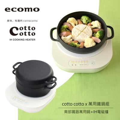 ecomo cotto cotto IH電磁爐 x 南部鐵器萬用鍋組 (8.3折)
