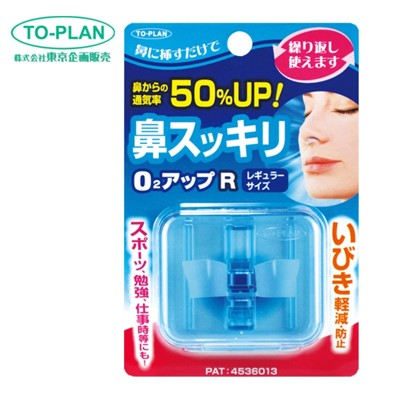 日本 TO-PLAN通鼻止鼾器(藍色R/粉色S) (6.8折)