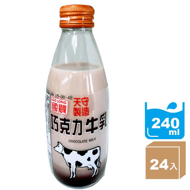 國農巧克力牛乳240ml*24罐 促銷中 2件免運 原廠直營直送 天守製造 玻璃瓶 保久乳調味乳