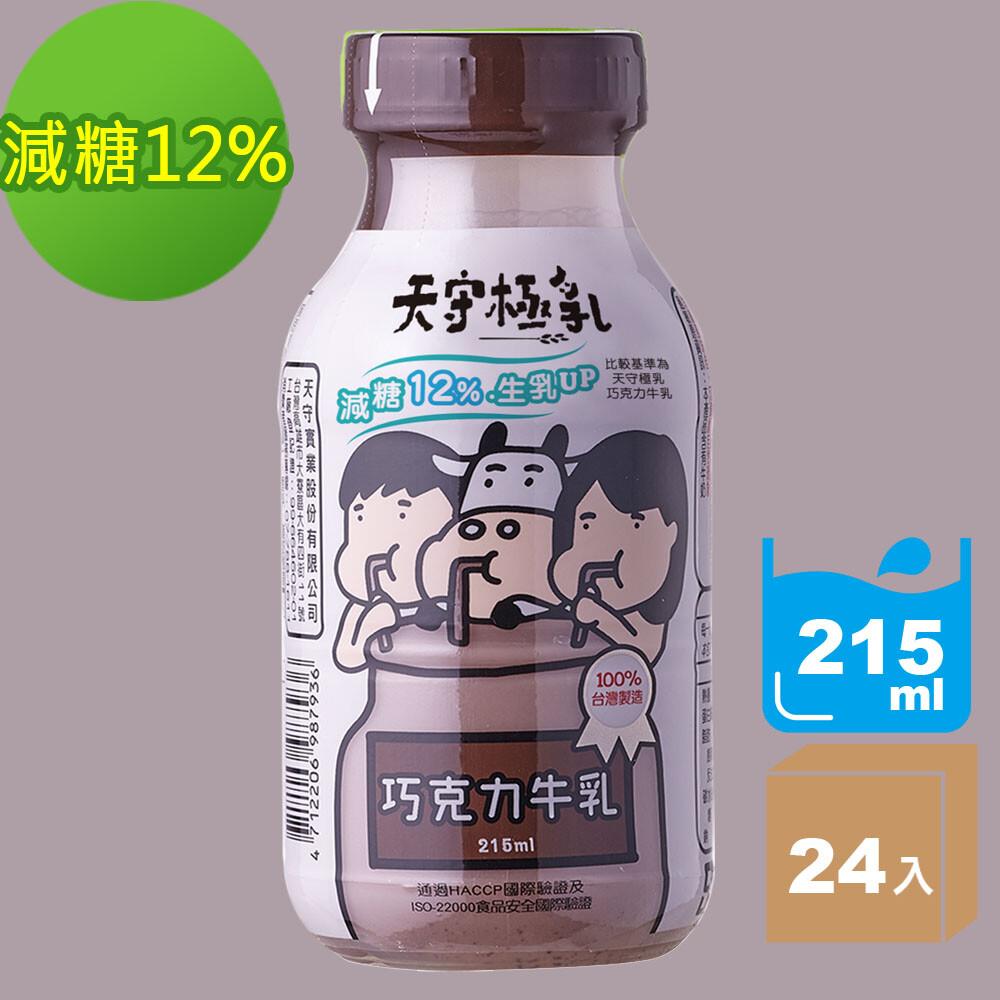 天守極乳巧克力牛乳-減糖配方215ml*24罐 促銷中 2件免運 原廠直營直送 pp瓶 可超取