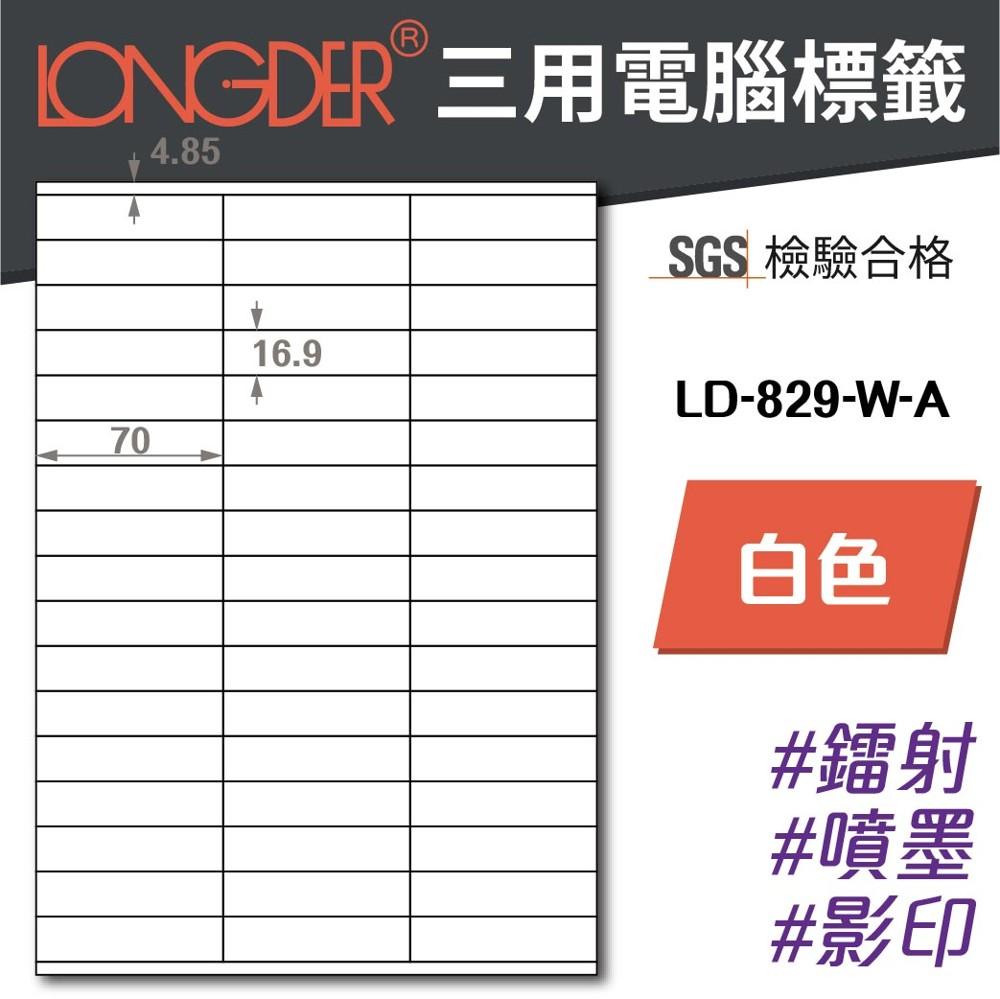 龍德三用電腦標籤貼紙 51格 ld-829-w-b 白色 1000張(箱)