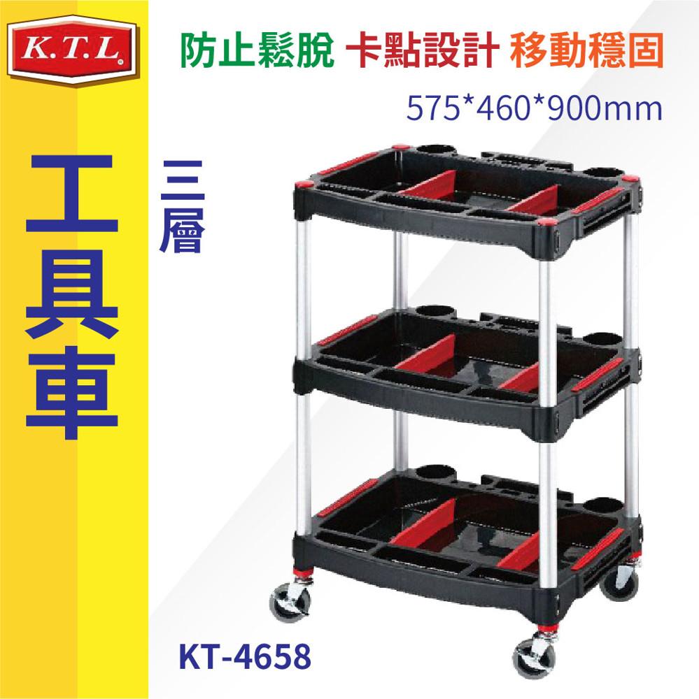 ktl專業工具車系列 kt-4658多功能工作車-標準型 手推車 工具車 餐車