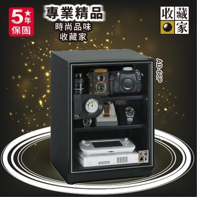 收藏家 AD-66P 3層式電子防潮箱 (65公升) (9.6折)