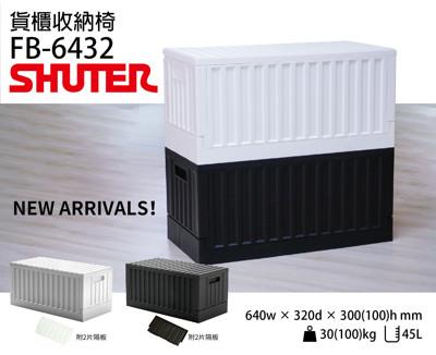 【樹德】貨櫃收納椅 FB-6432黑/白 折疊箱 摺疊箱 收納箱 衣物箱 衣櫃 野餐椅 收納櫃 (9.9折)