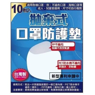 預購【防疫必備】拋棄式防飛沫口罩防護墊◆每片/枚◆台灣製造