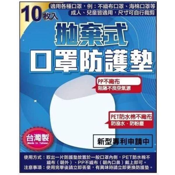 現貨防疫必備拋棄式防飛沫口罩防護墊每片/枚台灣製造 非醫療級