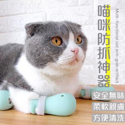 買一波▶貓咪防抓矽膠腳套爪子套貓爪套 大小貓 剪指甲餵藥打針剃毛適用 一入4個【Z90724】 (4.7折)