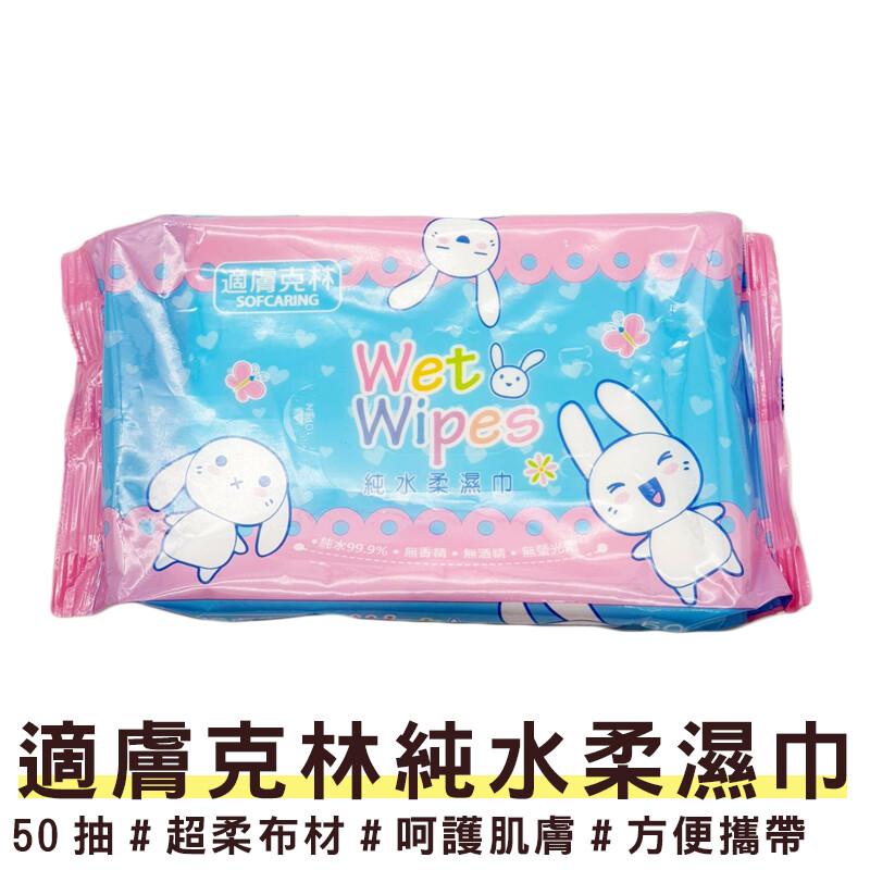 買一波適膚克林 純水柔濕巾 台灣製 濕紙巾 50抽z200231