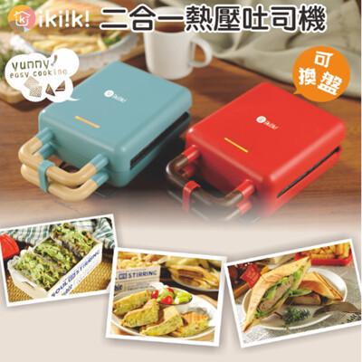 買一波日本伊崎ikiiki二合一熱壓吐司機 三明治機z200522 (7折)