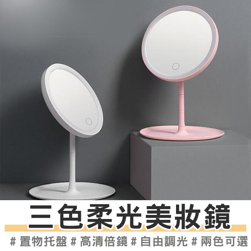買一波三段led觸控補光化妝鏡 觸控式led燈 三段調光補光燈 可收納桌鏡z201021