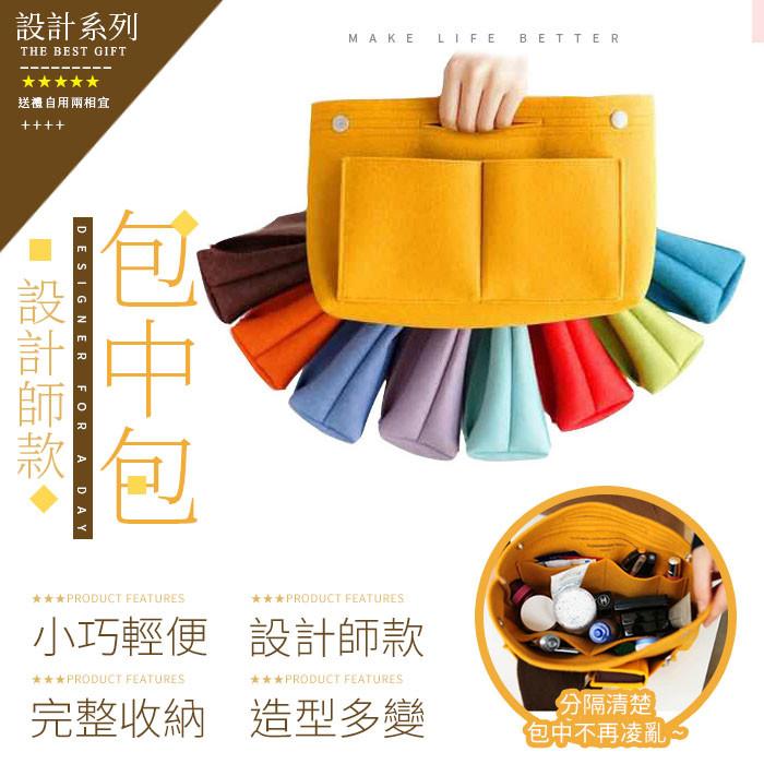 買一波毛氈收納包中包化妝包大容量收納包手提袋手提包h81129