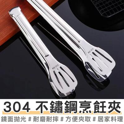 買一波▶12吋 304不鏽鋼食物夾 麵包夾 牛排夾 烤肉夾 烘焙夾 料理夾【Z200820】 (7.3折)