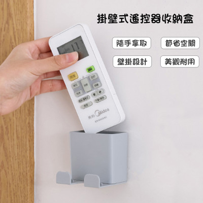買一波▶免打孔壁掛式遙控器收納盒 手機充電支架收納架【Z90613】 (2.2折)