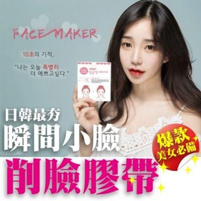 買一波》韓國DODO LABEL同款透明小臉OK蹦小臉神器小臉貼【H01002】 (5.5折)