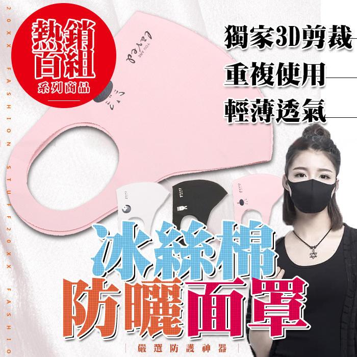 買一波冰絲涼感口罩 防曬面罩 可水洗h80619