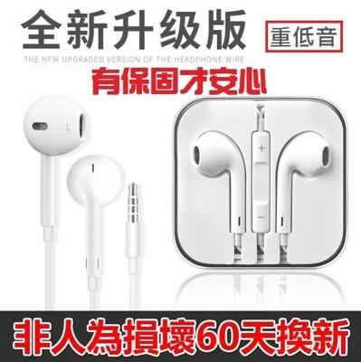 買一波》升級版 熱銷iPhone線控耳機3.5mm高音質立體聲【H01076】 (7.4折)
