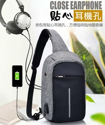 買一波▶時尚單肩防盜肩胸包斜背包 支援USB充電【H01025】