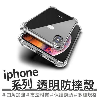 買一波iphone12 iphone11四角加強透明防摔殼 z201107 (5折)