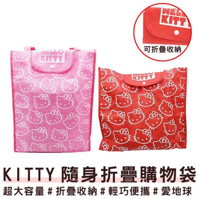 買一波▶Hello Kitty 凱蒂貓折疊購物袋 環保購物袋提袋【Z200233】 (3.7折)