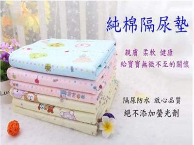 嬰幼兒純棉防水隔尿墊 (3.3折)