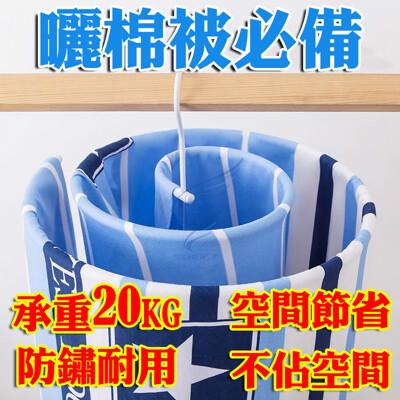 【節省空間神器!】晾棉被神器 螺旋曬被架/蝸牛晾衣架/曬被架/晾被子 (2.7折)
