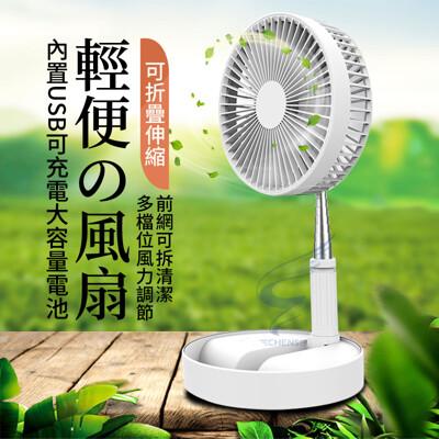 內容物拆給您看!現貨速發 八吋摺疊伸縮 折疊風扇 USB風扇 充電風扇 伸縮風扇 電風扇 風扇